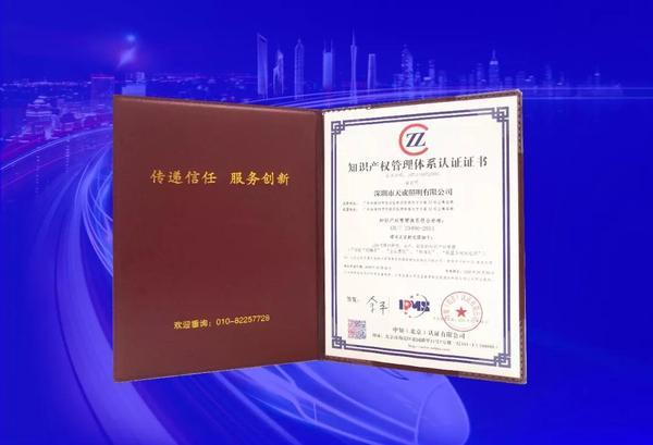 天成照明荣获知识产权管理体系认证