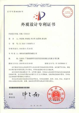 201830039371X-外观设计专利-灯珠(3535IC).jpg