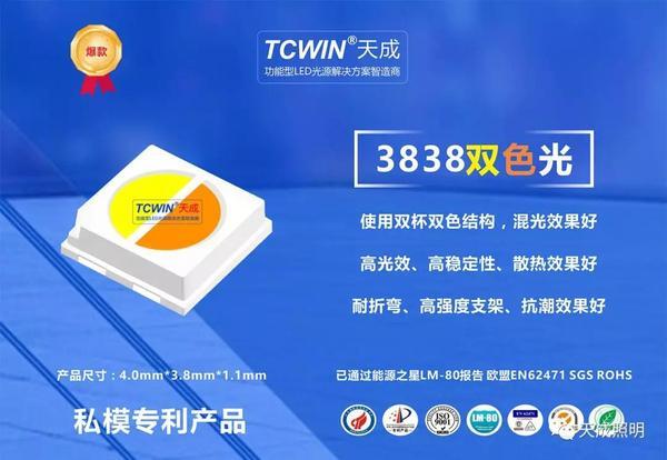 天成照明私模专利中文字幕大杳蕉视频3838系列