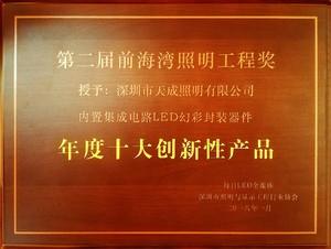 第二届前海湾照明工程奖:年度十大创新产品
